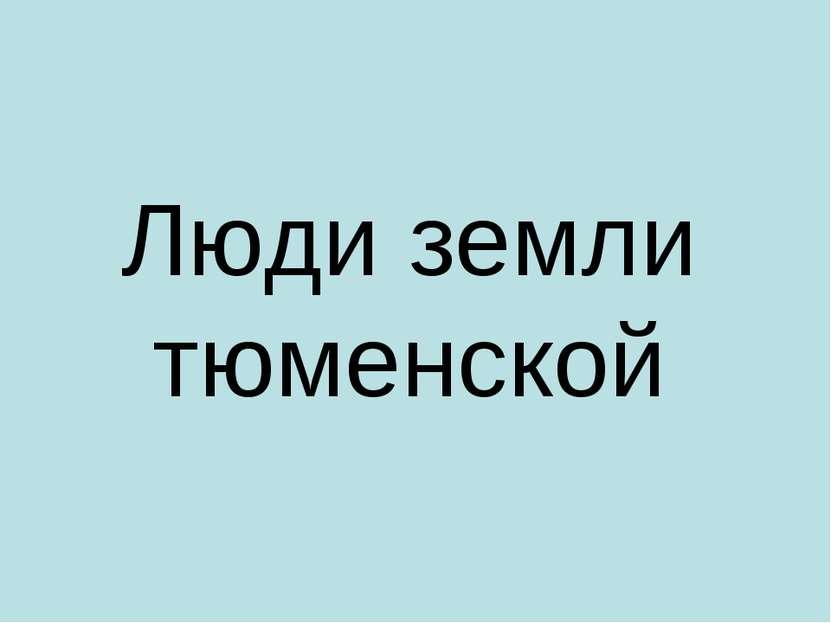 Люди земли тюменской