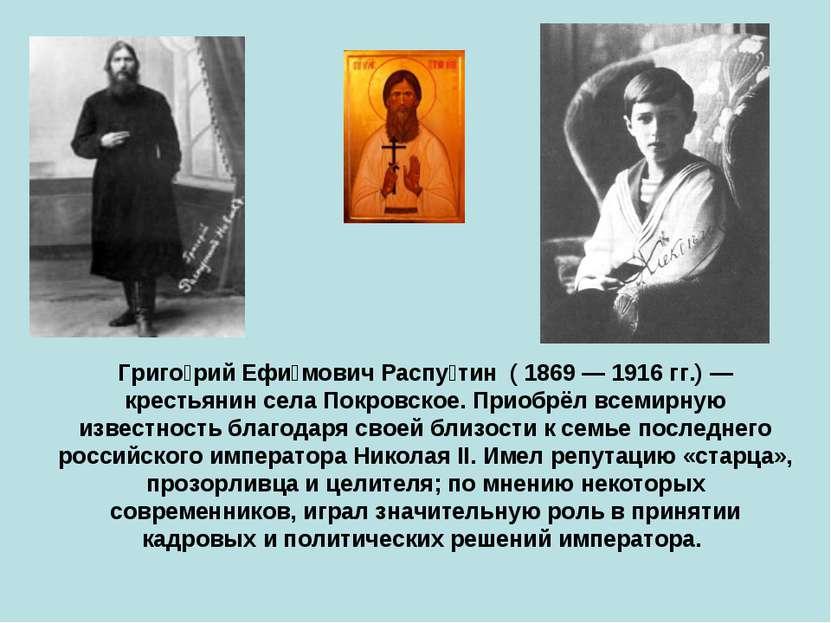 Григо рий Ефи мович Распу тин ( 1869— 1916 гг.)— крестьянин села Покровское...