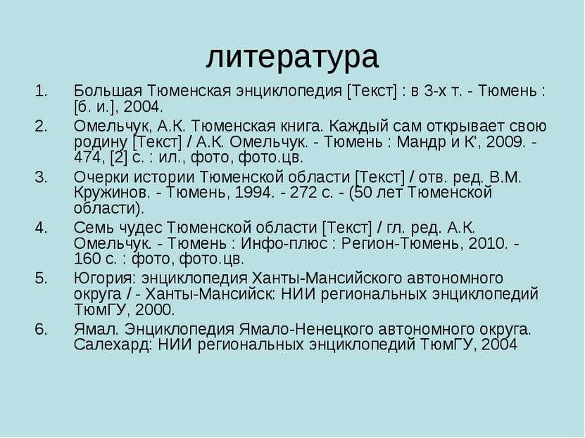 литература Большая Тюменская энциклопедия [Текст] : в 3-х т. - Тюмень : [б. и...