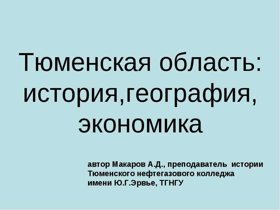 Тюменская область: история,география,экономика автор Макаров А.Д., преподават...