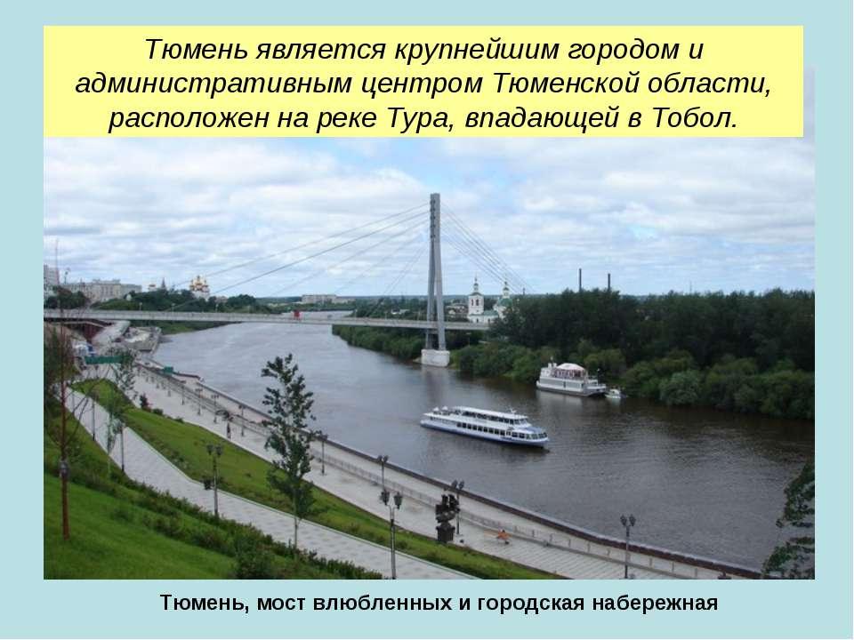 Тюмень является крупнейшим городом и административным центром Тюменской облас...