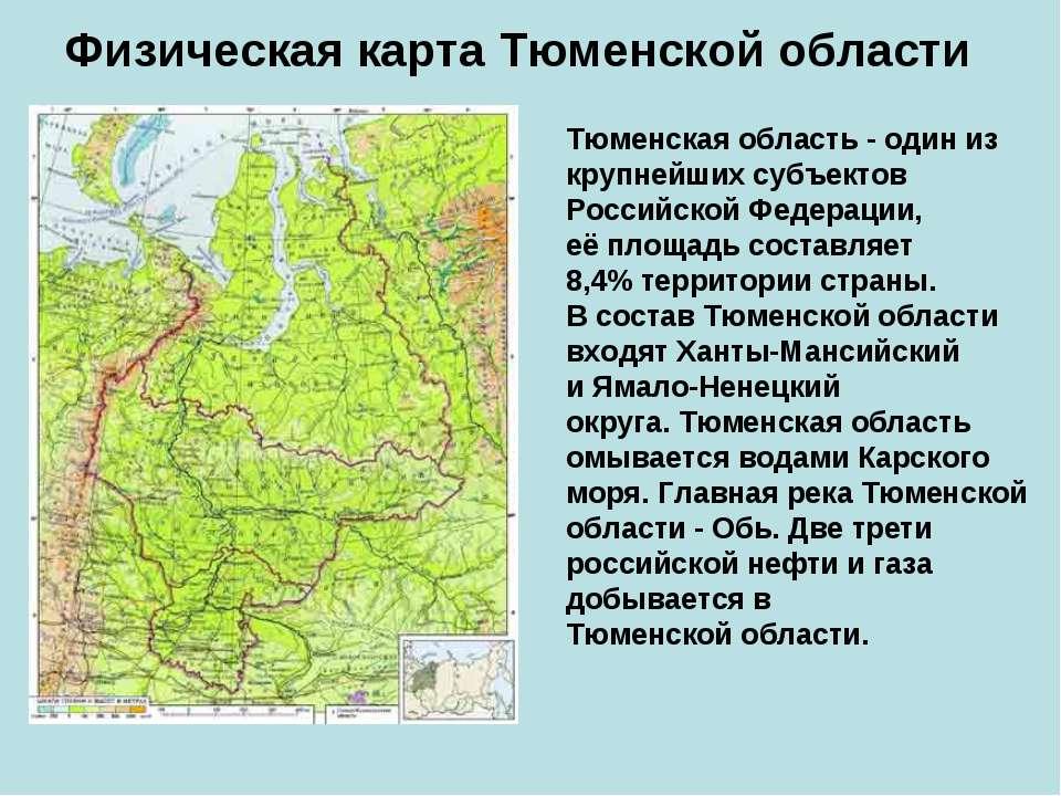 Физическая карта Тюменской области Тюменская область - один из крупнейших суб...