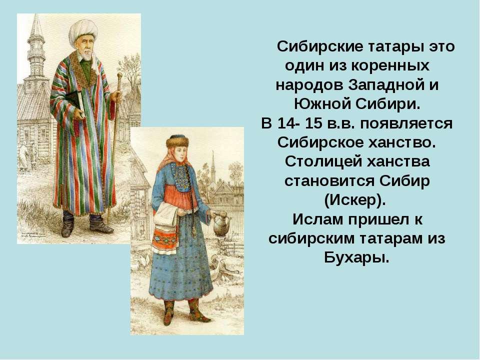 Сибирские татары это один из коренных народов Западной и Южной Сибири. В 14- ...