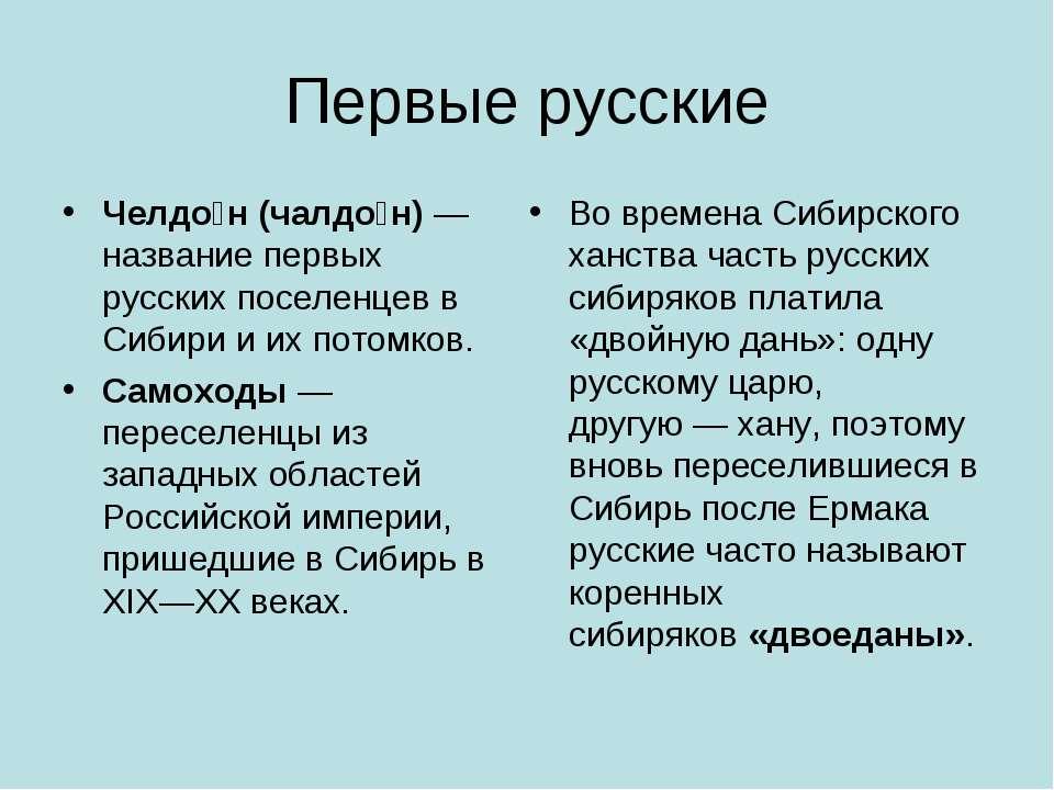 Первые русские Челдо н (чалдо н) — название первых русских поселенцев в Сибир...