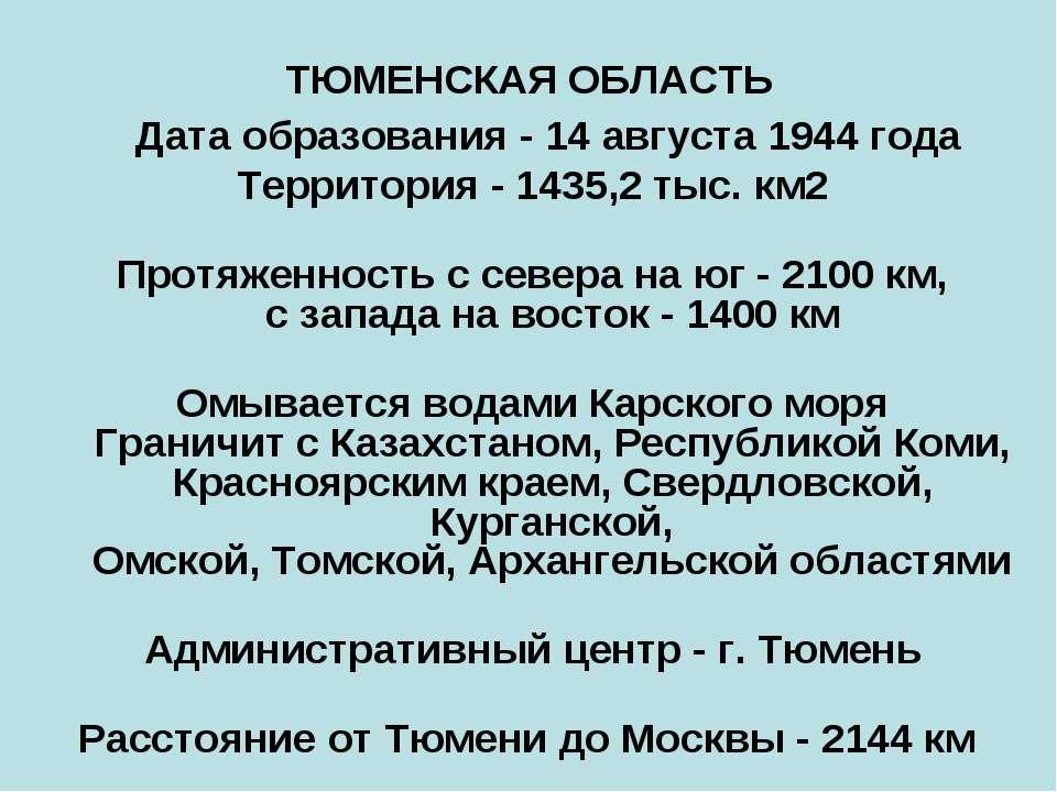 ТЮМЕНСКАЯ ОБЛАСТЬ Дата образования - 14 августа 1944 года Территория - 1435,2...