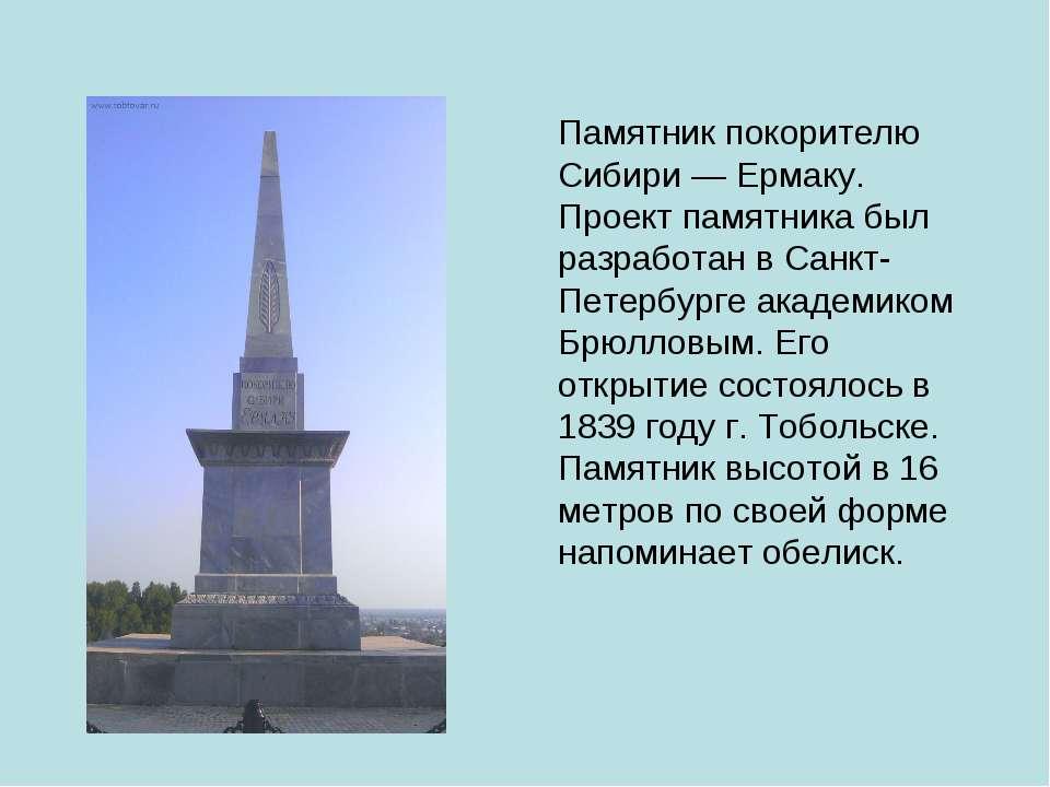 Памятник покорителю Сибири — Ермаку. Проект памятника был разработан в Санкт-...