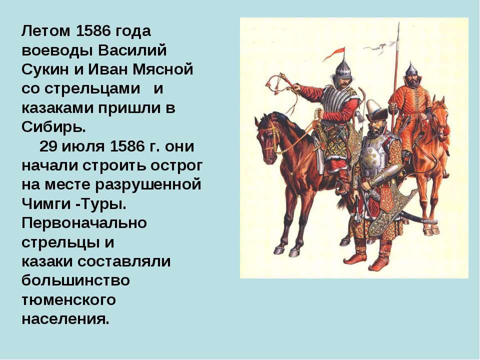 Летом 1586 года воеводы Василий Сукин и Иван Мясной со стрельцами и казаками ...