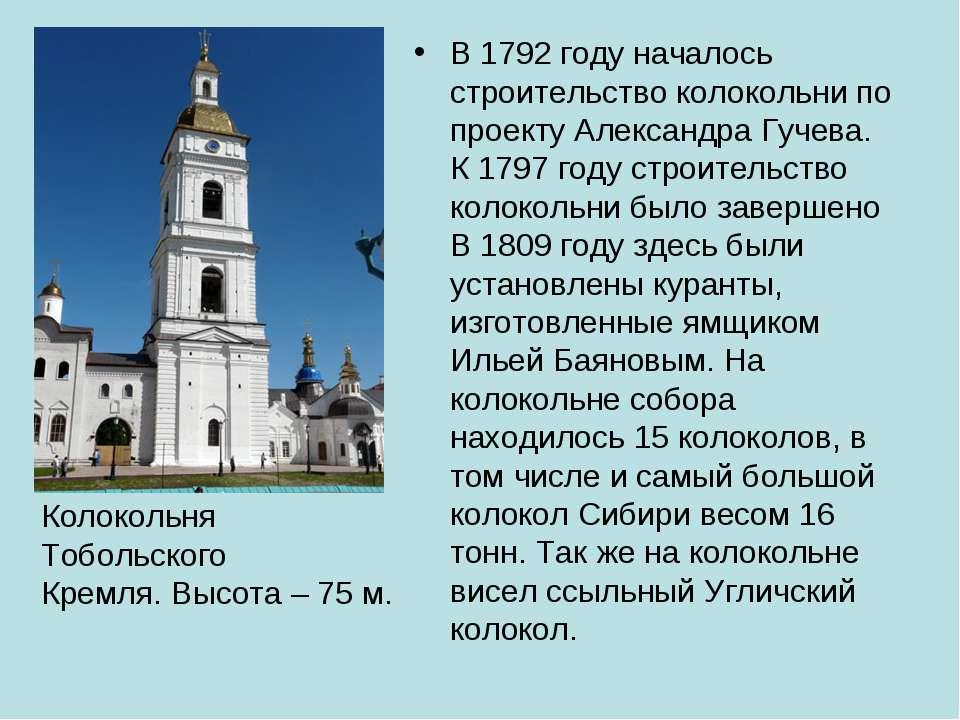 В 1792 году началось строительство колокольни по проекту Александра Гучева. К...