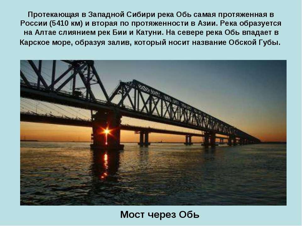 Протекающая в Западной Сибири река Обь самая протяженная в России (5410 км) и...