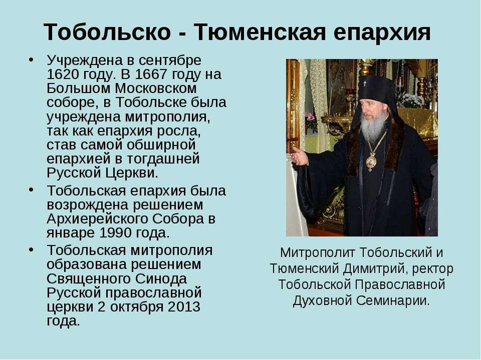 Тобольско - Тюменская епархия Учреждена в сентябре 1620 году. В 1667 году на ...
