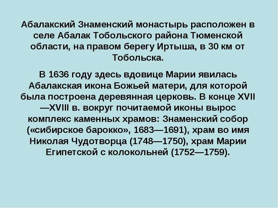Абалакский Знаменский монастырь расположен в селе Абалак Тобольского района Т...