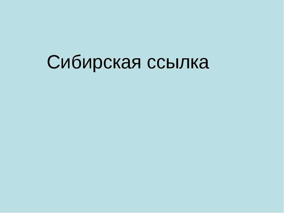 Сибирская ссылка