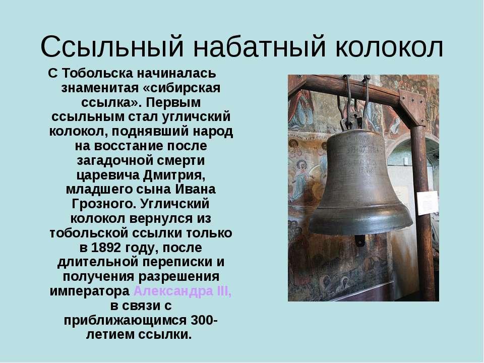 Ссыльный набатный колокол С Тобольска начиналась знаменитая «сибирская ссылка...