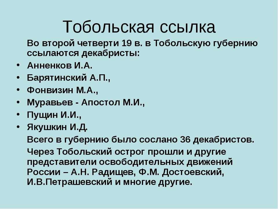 Тобольская ссылка Во второй четверти 19 в. в Тобольскую губернию ссылаются де...