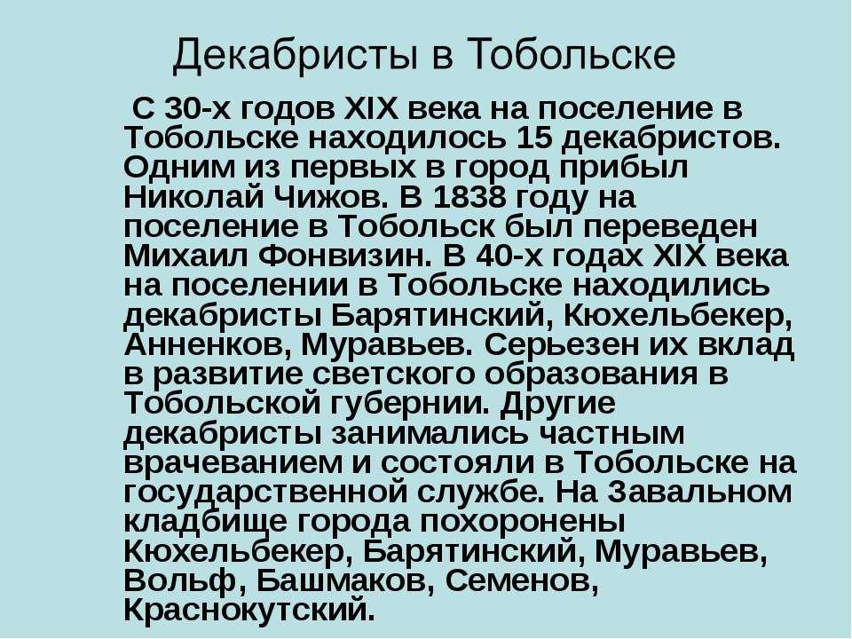 С 30-х годов XIX века на поселение в Тобольске находилось 15 декабристов. Одн...