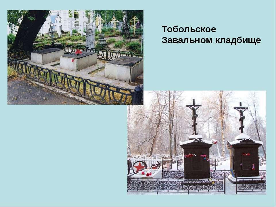 Тобольское Завальном кладбище