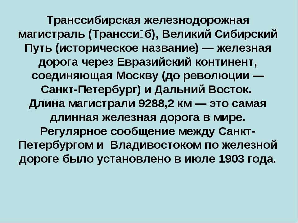 Транссибирская железнодорожная магистраль (Трансси б), Великий Сибирский Путь...