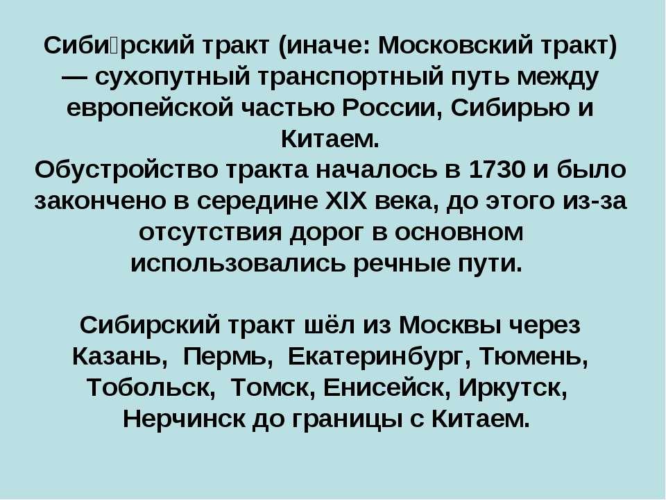 Сиби рский тракт (иначе: Московский тракт) — сухопутный транспортный путь меж...