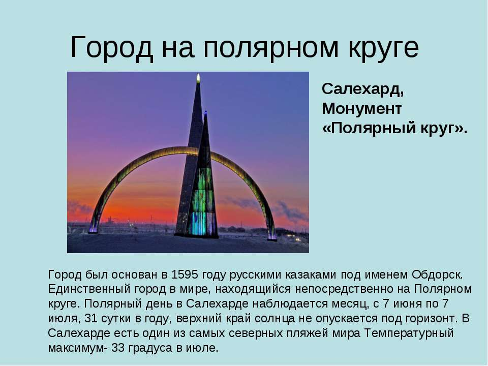 Город на полярном круге Город был основан в 1595 году русскими казаками под и...