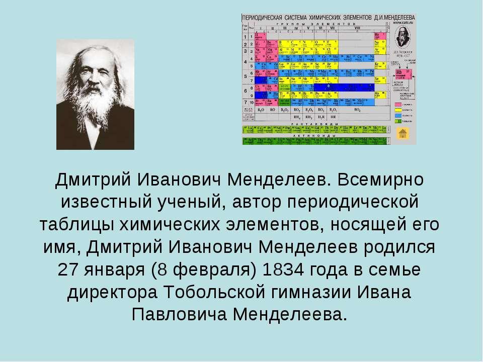 Дмитрий Иванович Менделеев. Всемирно известный ученый, автор периодической та...