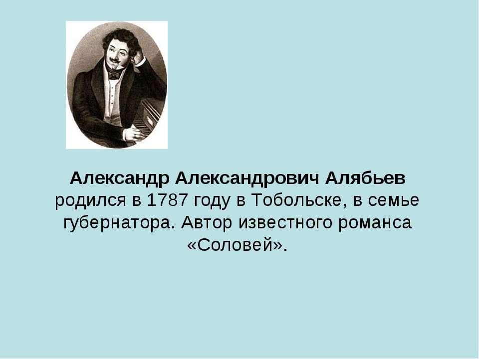 Александр Александрович Алябьев родился в 1787 году в Тобольске, в семье губе...