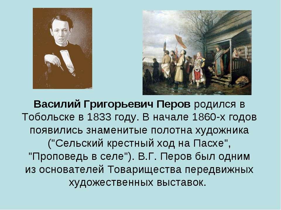 Василий Григорьевич Перов родился в Тобольске в 1833 году. В начале 1860-х го...