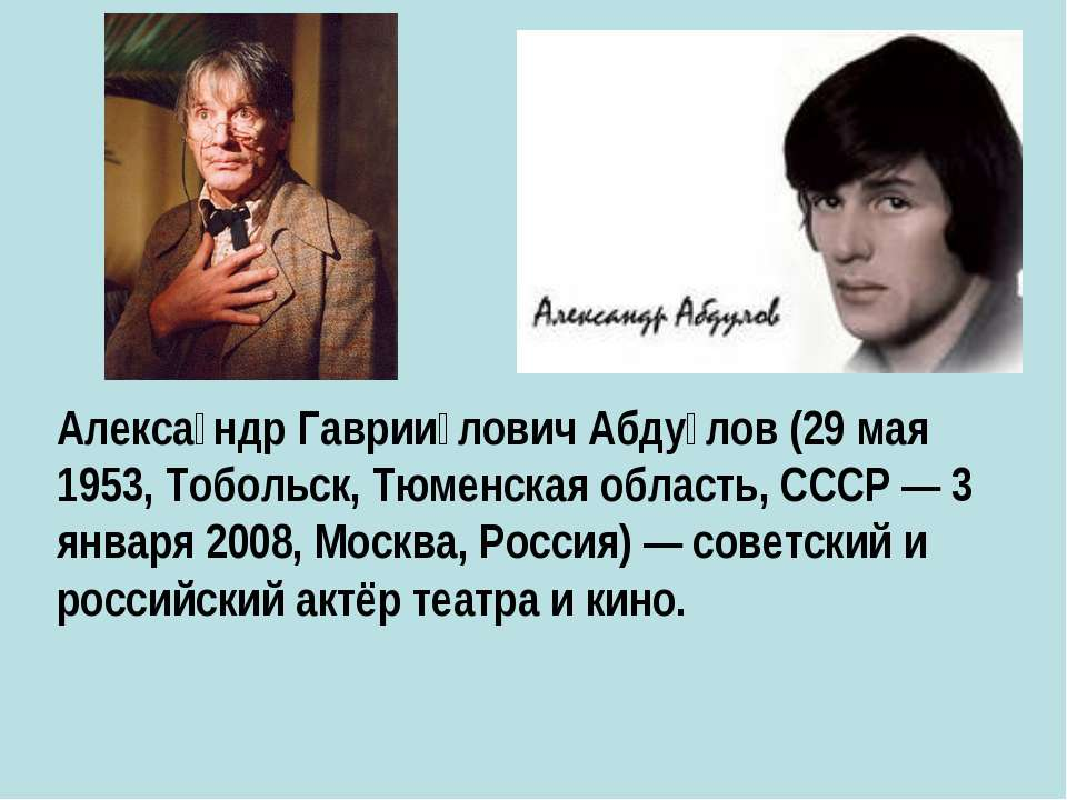 Алекса ндр Гаврии лович Абду лов (29 мая 1953, Тобольск, Тюменская область, С...