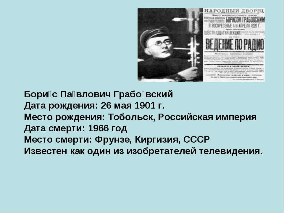 Бори с Па влович Грабо вский Дата рождения: 26 мая 1901 г. Место рождения: То...
