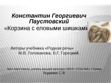 Константин Георгиевич Паустовский «Корзина с еловыми шишками». Авторы учебник...