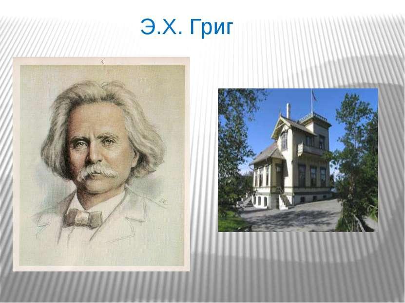 Э.Х. Григ