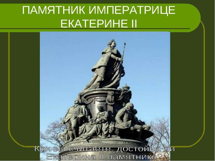 ПАМЯТНИК ИМПЕРАТРИЦЕ ЕКАТЕРИНЕ II