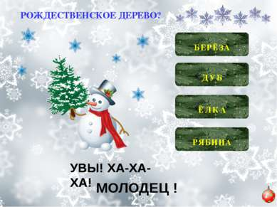 ВО ФРАНЦИИ В АНГЛИИ В ГЕРМАНИИ В РОССИИ УВЫ! ХА-ХА-ХА! УВЫ! ХА-ХА-ХА! УВЫ! ХА...