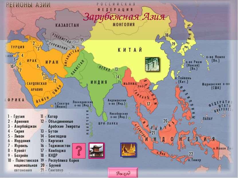Что Вы знаете о данном регионе? Юго-Восточная Азия Юго-Восточная Азия Наиболе...