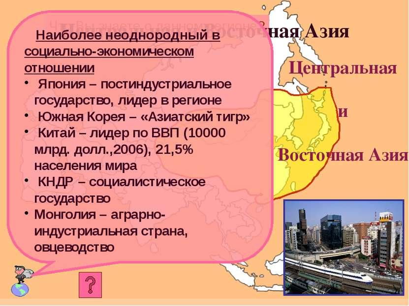 Что Вы знаете о данном регионе? Юго-Западная Азия Юго-Западная Азия Наиболее ...