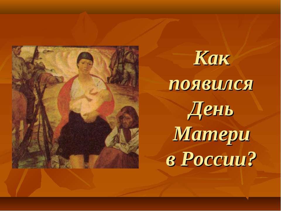 Как появился День Матери в России?