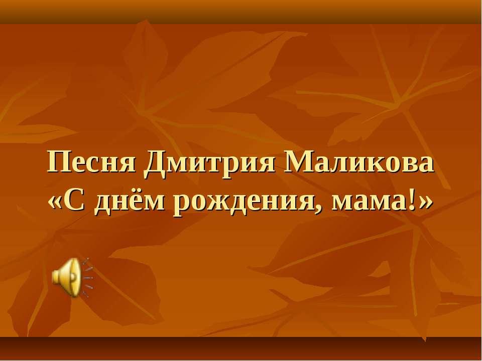 Песня Дмитрия Маликова «С днём рождения, мама!»