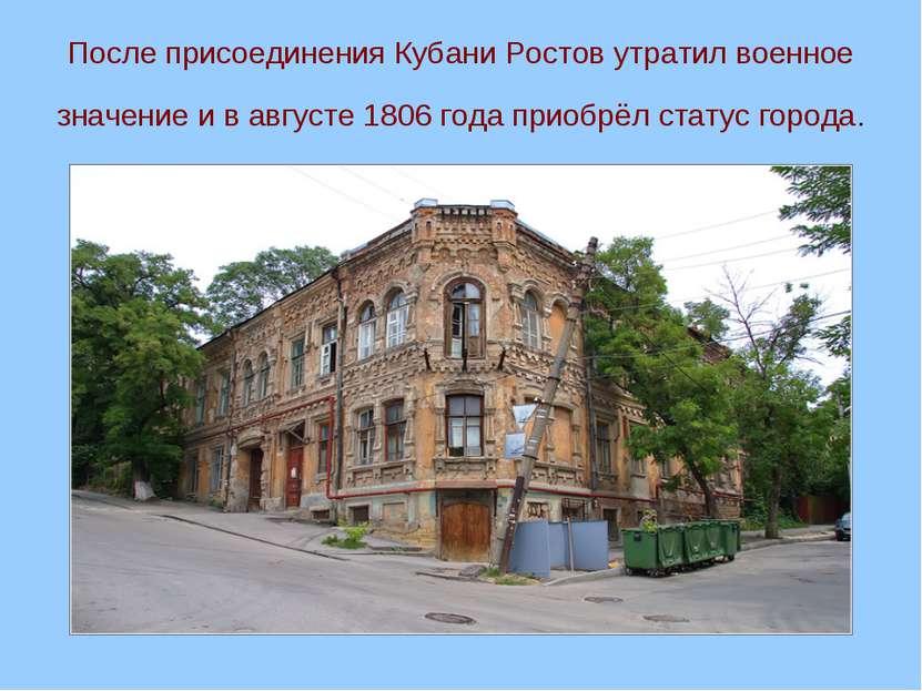 После присоединения Кубани Ростов утратил военное значение и в августе 1806 г...