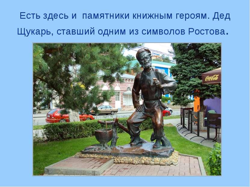 Есть здесь и памятники книжным героям. Дед Щукарь, ставший одним из символов ...