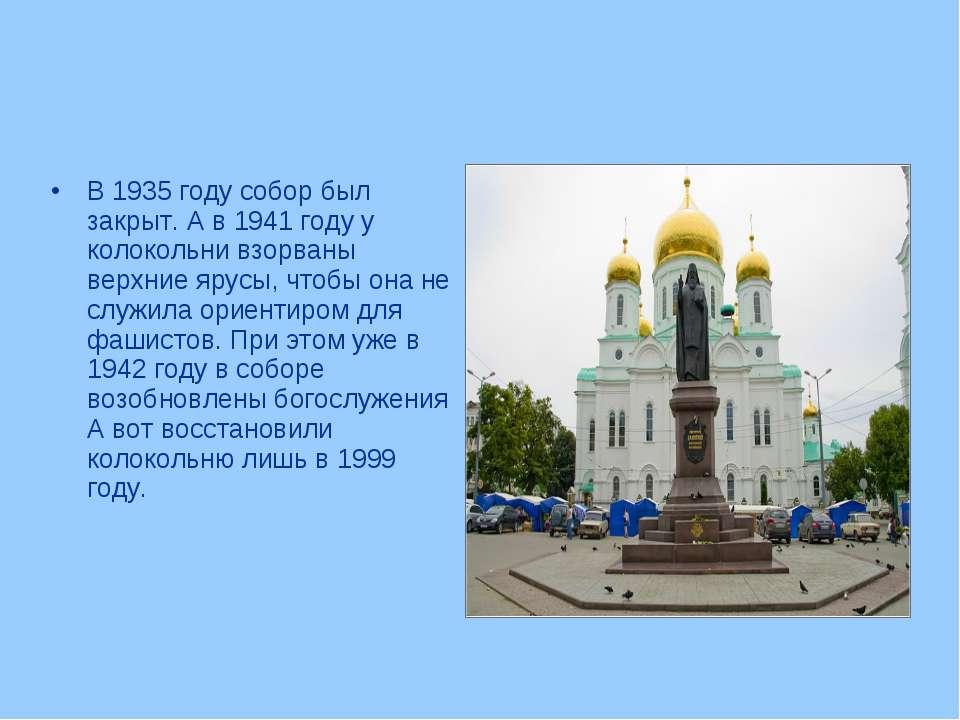 В 1935 году собор был закрыт. А в 1941 году у колокольни взорваны верхние яру...