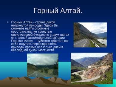 Горный Алтай. Горный Алтай - страна дикой нетронутой природы! Здесь Вы сможет...