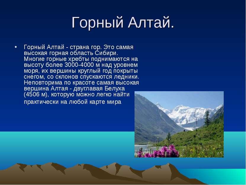 Горный Алтай. Горный Алтай - страна гор. Это самая высокая горная область Сиб...