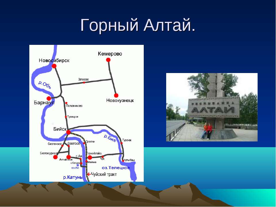 Горный Алтай.
