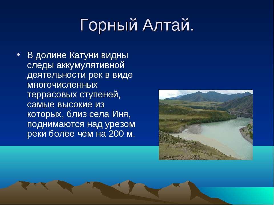 Горный Алтай. В долине Катуни видны следы аккумулятивной деятельности рек в в...