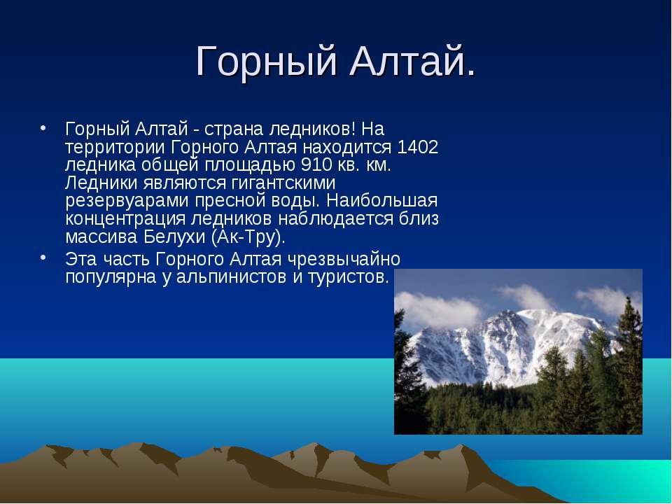 Горный Алтай. Горный Алтай - страна ледников! На территории Горного Алтая нах...