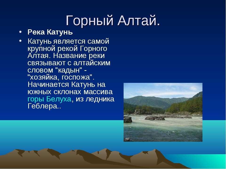 Горный Алтай. Река Катунь Катунь является самой крупной рекой Горного Алтая. ...