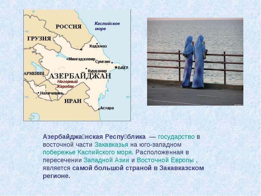 Азербайджа нская Респу блика—государствов восточной частиЗакавказьяна ю...