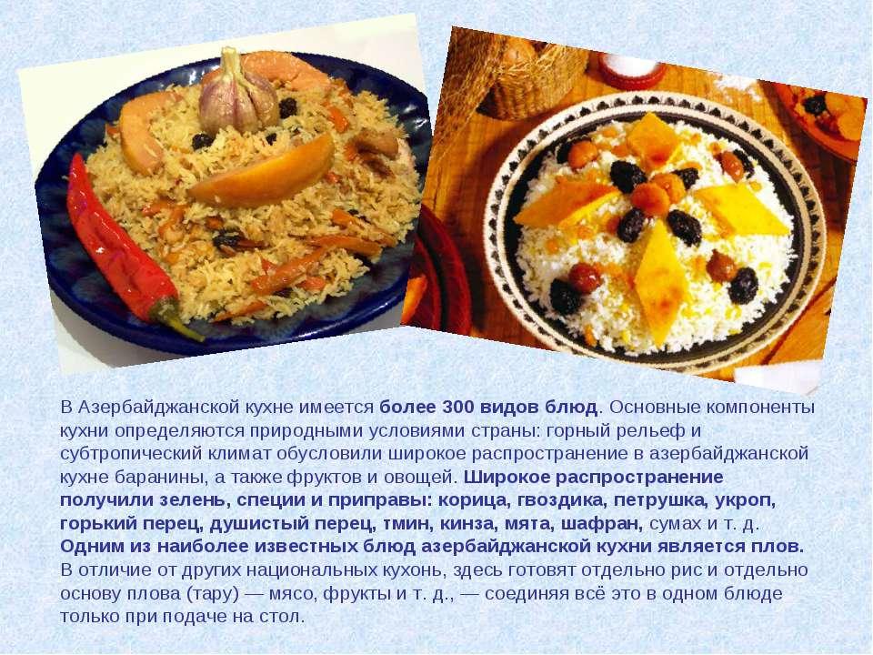 В Азербайджанской кухне имеется более 300 видов блюд. Основные компоненты кух...