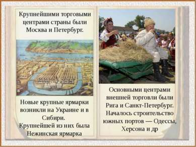 Крупнейшими торговыми центрами страны были Москва и Петербург. Новые крупные ...