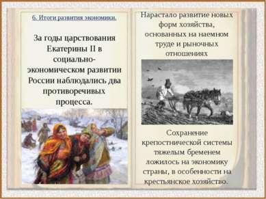 6. Итоги развития экономики. За годы царствования Екатерины II в социально-эк...