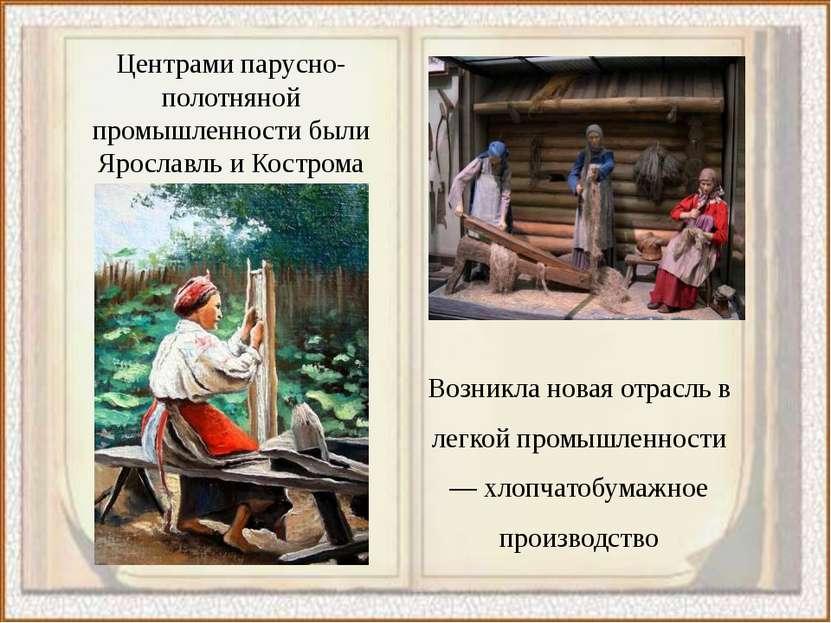 Центрами парусно-полотняной промышленности были Ярославль и Кострома Возникла...